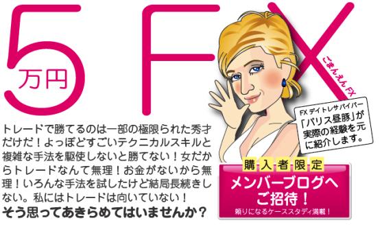 パリス昼豚の5万円FXはもう少しサポートが充実していれば・・・。【検証とレビュー】