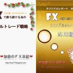 加奈のFX日記オリジナルレポート & 加奈のFX日記オリジナルレポート第2弾  こりゃぁ酷いモンだ