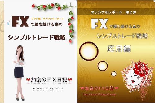 加奈のFX日記オリジナルレポート & 加奈のFX日記オリジナルレポート第2弾 【検証と評価】