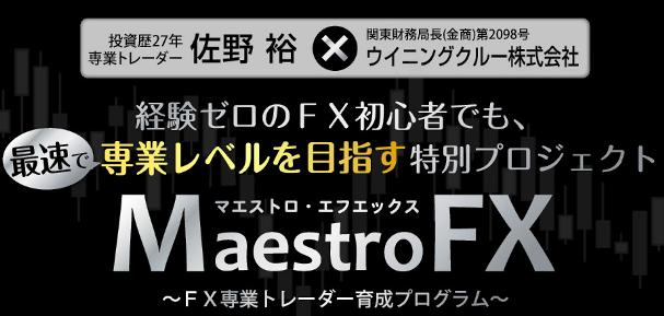 maestrofx