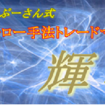 ぷーさん式トレンドフォロー手法トレードマニュアル輝のコスパが良すぎる!