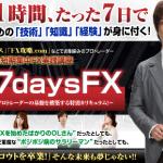 井手式7daysFXは初心者には良いかも!