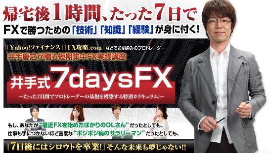 井手式7daysFXは全くの初心者には良いかも!【検証とレビュー】