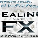 Dealing FXは真面目なトレーダーにおすすめだ!