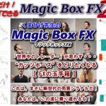 くまひげ先生のマジックボックスFXはかなり凄いぞ!