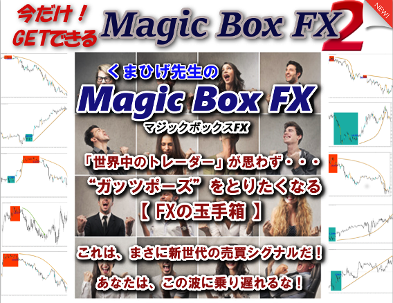 くまひげ先生のマジックボックスFXはかなり凄いぞ!【検証とレビュー】