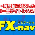 FX-naviはちょっと・・・・