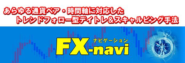 FX-navi