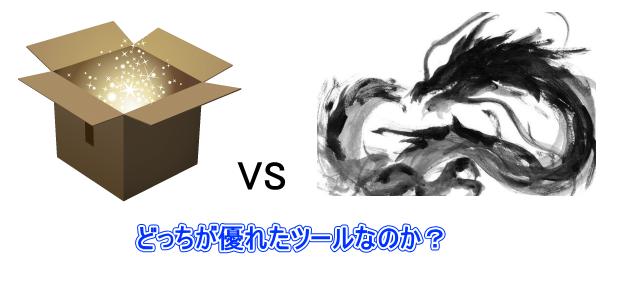 マジックボックスFXとドラゴン・ストラテジーFX、どっちがいいのか?