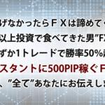 FXB-Manualはシンプルながらも使える商材