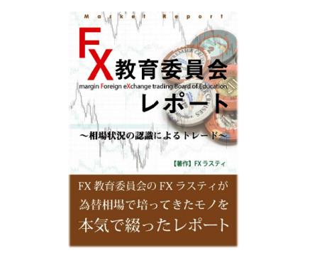 FX教育委員会レポート〜相場状況の認識によるトレード〜