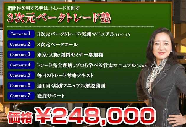 sanjigen3 (1)