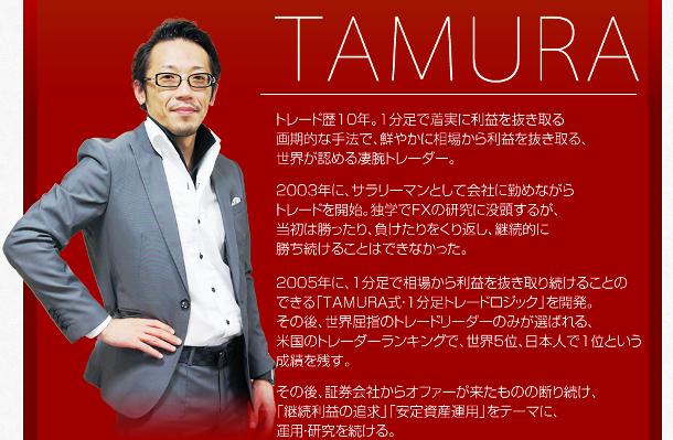 ONE Minute's FX TAMURA式は危険!