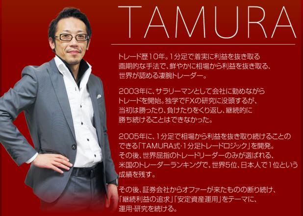 tamura4