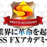 SSSFXアカデミーの誇大表現は清々しいほどだ!