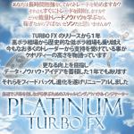 PLATINUM TURBO FXはかなりの高評価!いいね!