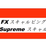 1分足スキャルピング手法 Supremeスキャル 世界基準FX・・・どこが基準だって?
