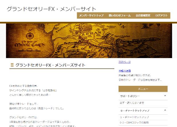 グランドセオリーFXのメンバーサイト