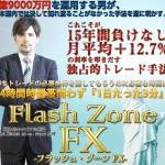 FLASH ZONE FXの発想はありそうでなかった!