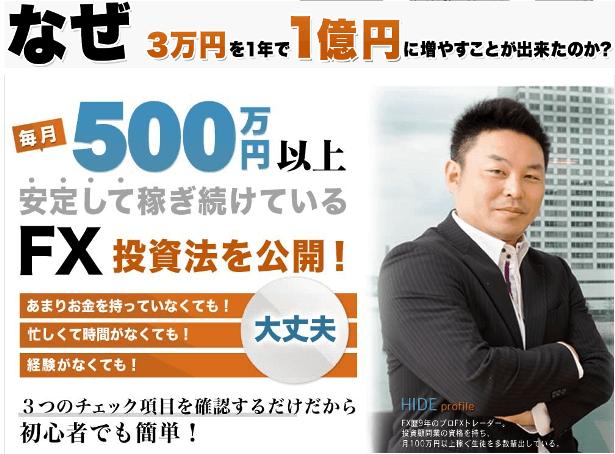 3万円を1年で1億円に増やしたHIDEが教えるFX錬金術を買ってはいけない、絶対に!