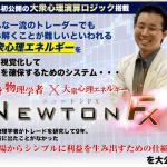 ニュートンFXの検証結果2016年11月分(11月分終了)