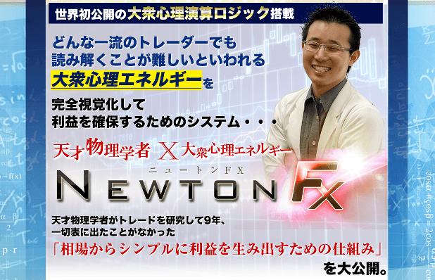 ニュートンFXはどんなレベルのトレーダーでも使える幅広さがある!