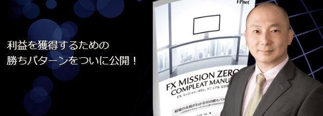 FX MISSION ZERO COMPLEAT MANUAL(FX ミッション ゼロ マニュアル 完全版)は真面目な作りで好感が持てる!