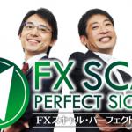 FXスキャル・パーフェクトシグナルは結構いい商材じゃないの!