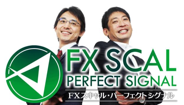 FXスキャル・パーフェクトシグナルは結構いい商材じゃないの!【評価とレビュー】