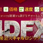 4DFX -錬金スキャルロジック-を入手したので、とりあえずざっくりレビュー