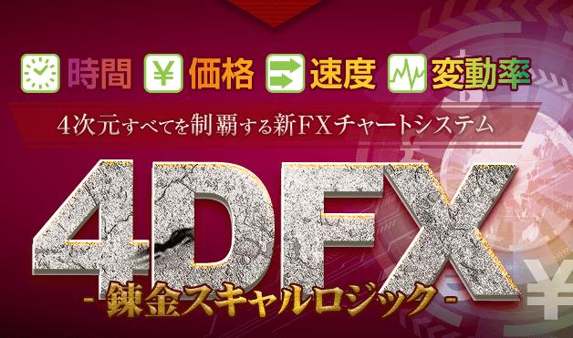 4DFX2
