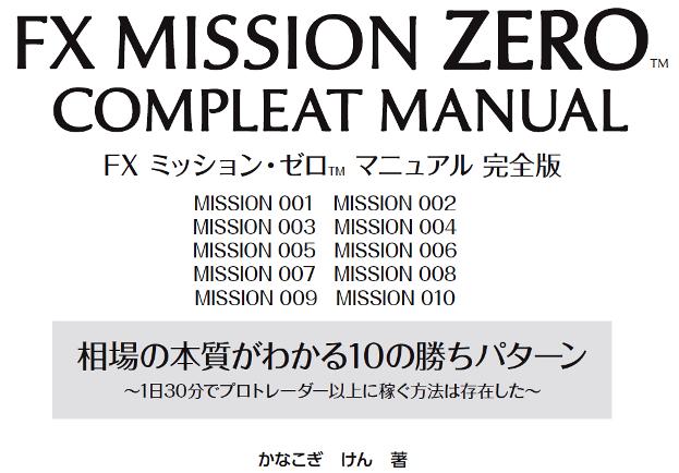 FXミッションゼロマニュアル