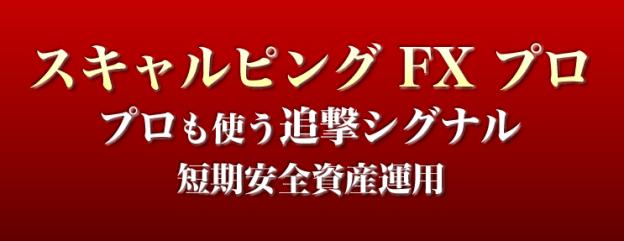 スキャルピングFXプロ、難しい・・・【検証とレビュー】