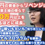 【無料だって?】あゆみ式 A Teachert FX Academyの8月分の無料セミナー緊急追加!