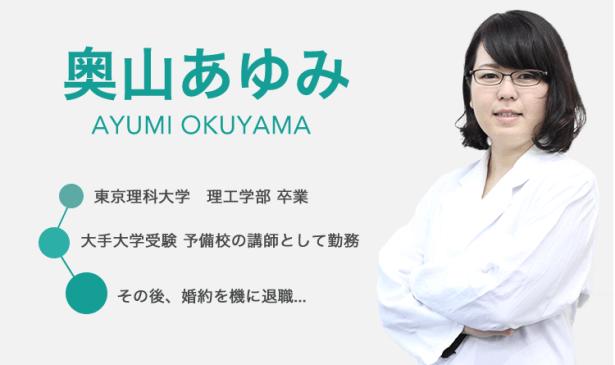 ayumi2