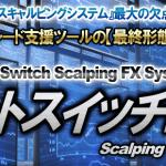 オートスイッチFXはツールとして見ると面白いが・・・