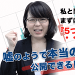 あゆみ式 A Teachert FX Academyの募集が再開!更に当ブログからのオリジナル特典もより一層豪華に!