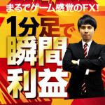 秒速スキャルFXが販売再開!【購入者特典多数】