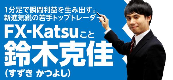 fx-katsuzakkuri2