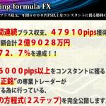 Winning formula FXは裁量が入ってナンボです。