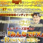 """""""トレイダーズ証券 古橋プロデュース『みんなでFX』 -Rising Sun-""""は勝てる手法であることを確認!"""