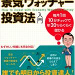 景気ウォッチャー投資法のシグナルをドル円に当てはめたら上々な結果に・・・。