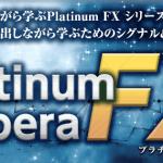 Platinum Kubera FXを4時間足で検証したら驚きの結果に!