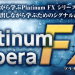 Platinum Kubera FXはスイングとして使うならオススメできる!【特典更新】
