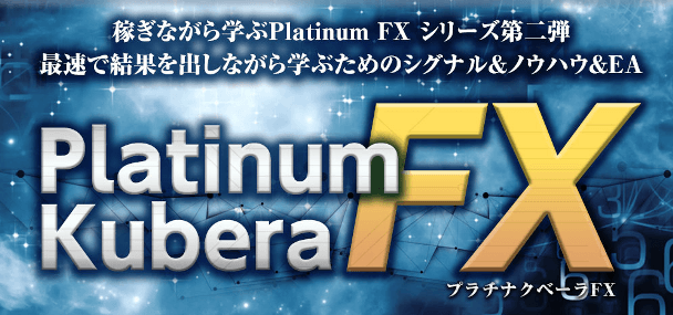 Platinum Kubera FXを購入したので中身をご紹介します。