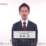クロスリテイリング株式会社の代表取締役社長に金本氏が就任していた!