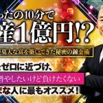 池田式・サヤ取り投資マスター塾のレターレビュー