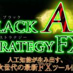Black AI・ストラテジー FX (ブラストFX)が再販されました