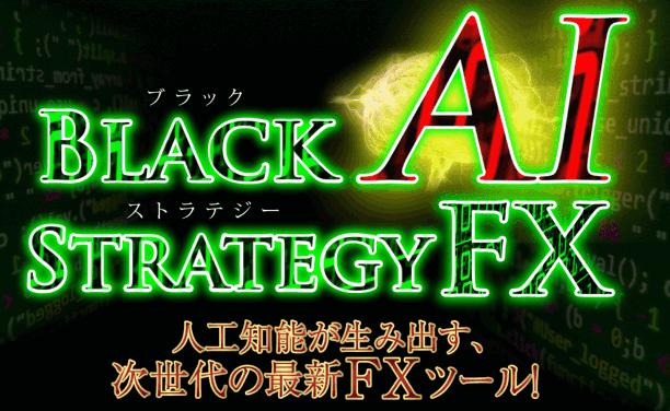 Black・AIストラテジーFXの検証結果(3月12日から3月16日まで)