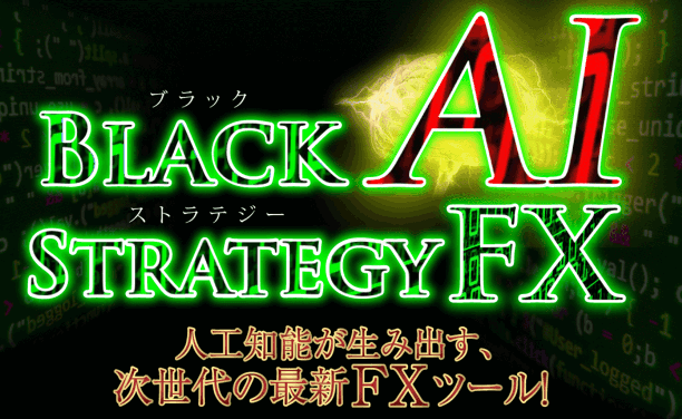Black・AIストラテジーFXの検証結果 (2018年8月分)